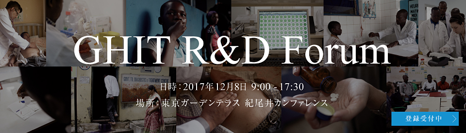 GHIT Fund R&D Forum Save the date