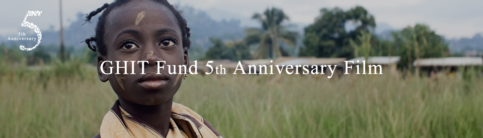 GHIT Fund 5th Anniversary Film